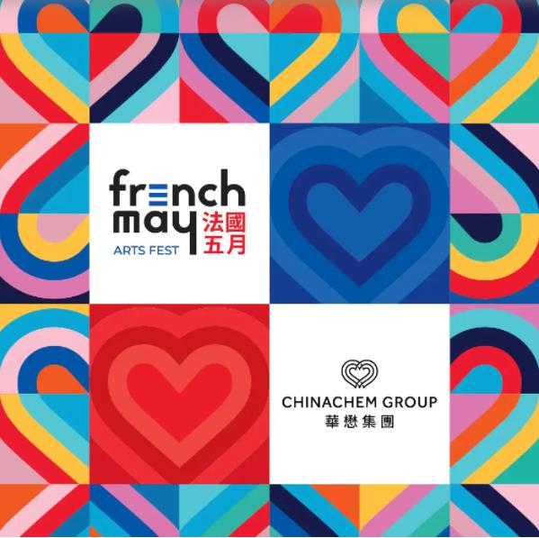 Le festival French May fait son retour à Hong Kong